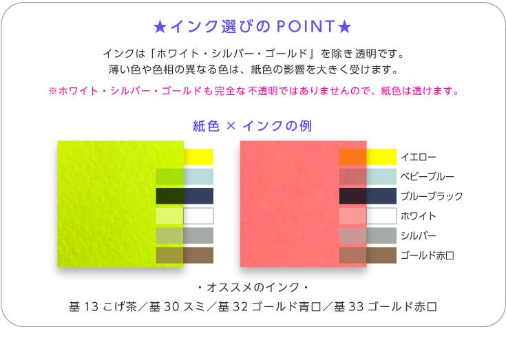 ★インク選びのPOINT★インクは「ホワイト・シルバー・ゴールド」を除き透明です。薄い色や色相の異なる色は、紙色の影響を大きく受けます。※ホワイト・シルバー・ゴールドも完全な不透明ではありませんので、紙色は透けます。・オススメのインク・基13こげ茶/基30スミ/基32ゴールド青口/基33ゴールド赤口