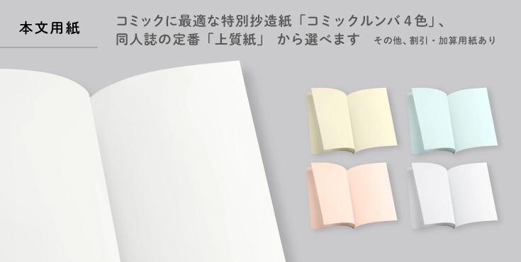 本文用紙はコミックに最適な特別抄造紙「コミックルンバ4色」、同人誌の定番「上質紙」から選べます。その他割引・加算用紙あり