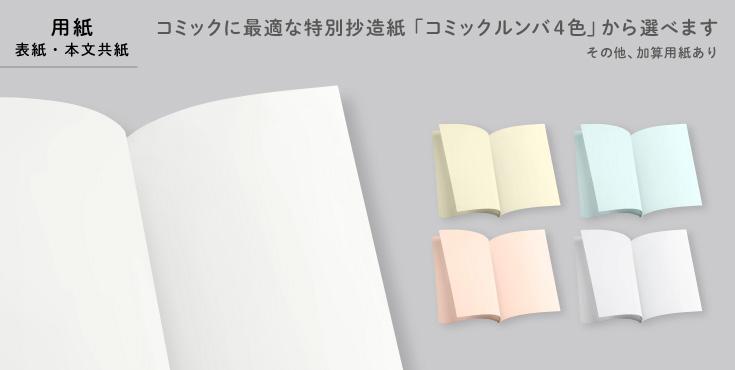本文用紙はコミックに最適な特別抄造紙「コミックルンバ4色」から選べます