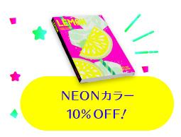 1.NEONカラー10%OFF!