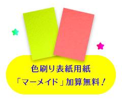 2色刷り表紙用紙「マーメイド蛍光2色」加算無料!