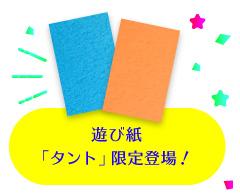 3.遊び紙「タント蛍光2色」限定登場!