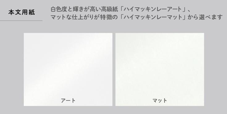本文用紙は白色度と輝きが高い高級紙「ハイマッキンレーアート」、「マットな仕上がりのハイマッキンレーマット」から選べます