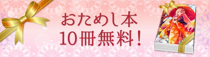 おためし本10冊無料!