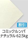 【割引用紙】「コミックルンバ ナチュラル 62.5kg」(紙厚:0.12mm) ラフな質感の中質紙です。上質90kg並みの厚さとコミック紙の軽さを備えており、ページ数の多い本におすすめです。