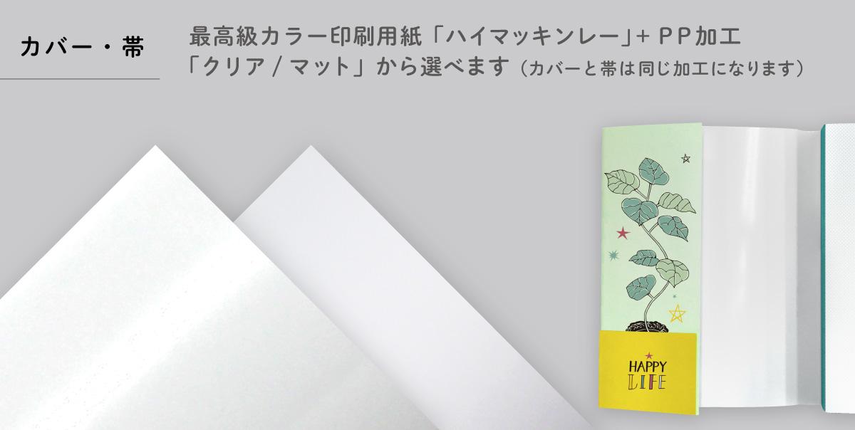 カバー・帯は最高級カラー印刷用紙「ハイマッキンレー」+PP加工(クリア/マット)から選べます。