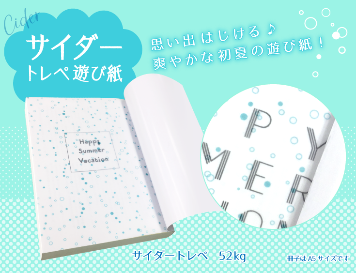 サイダートレペ遊び紙 思い出はじける♪爽やかな初夏の遊び紙です!サイダートレペ 52kg ※冊子はA5サイズです