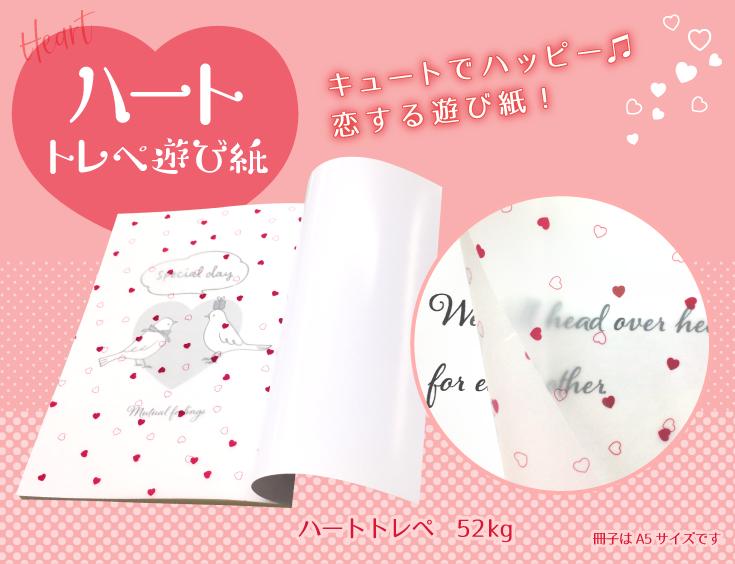 ハートトレペ遊び紙。キュートでハッピー♫恋する遊び紙!ハートトレペ 52kg ※冊子はA5サイズです