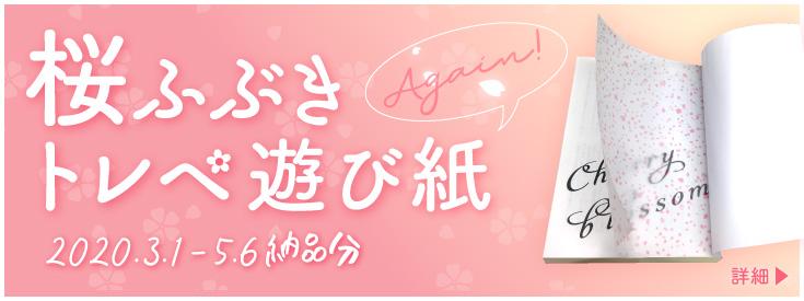 桜ふぶきトレペ遊び紙Again!