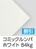 【割引用紙】「コミックルンバ ホワイト 84kg」(紙厚:0.14mm) 白色度の高い「ホワイト」のコミック紙。上質110kg並みの厚みですが、軽くて柔らかい用紙です。