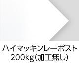 「ハイマッキンレーポスト200kg」印刷適性と平滑性を兼ね備えた最高級印刷用紙です。商業コミックスの表紙(カバーの内側)に使用される用紙に近い風合いです。