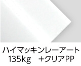 「ハイマッキンレーアート135kg +クリアPP」印刷適性と平滑性を兼ね備えた最高級カラー印刷用紙です。印刷後、光沢のある「クリアPP」を貼ります。
