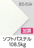 【加算用紙】「ソフトパステル 108.5kg」(紙厚:0.2mm)※B5のみ 上質135kg並みの厚みがあり、コシの強い用紙です。厚みが出るためページ数の少ない本に重宝されます。やや黄みがかった白色です。
