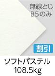 【割引用紙】「ソフトパステル 108.5kg」(紙厚:0.2mm) ※B5・無線とじのみ 上質135kg並みの厚みがあり、コシの強いコミック用紙です。やや黄みがかった白色です。