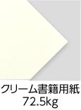 「クリーム書籍用紙72.5kg」(紙厚:0.1mm) 目に優しい薄クリーム色で小説本に最適!めくりやすく柔らかな質感と、なめらかな手触りで上品に仕上がります。 薄い用紙のためベタ印刷には不向きです。