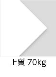 「上質 70kg」(紙厚:0.1mm) 同人誌づくりの定番。なめらかな表面と自然な風合いがある高品質な白色用紙です。