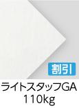 【割引用紙】「ライトスタッフGA 110kg」(紙厚:0.16mm) 印刷再現性を追求したエコロジーな印刷用紙。ソフトな上品さを持つ印刷用紙です。