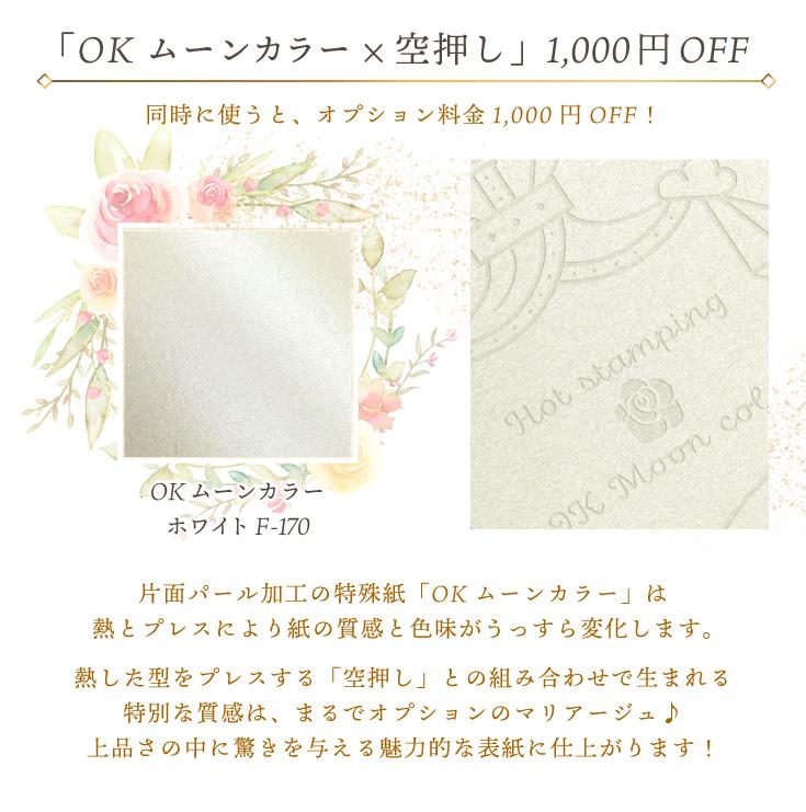 「OKムーンカラー×空押し」同時に使うと、オプション料金1,000円OFF!OKムーンカラーホワイト F-170 片面パール加工の特殊紙「OKムーンカラー」は熱とプレスにより紙の質感と色味がうっすら変化します。熱した型をプレスする「空押し」との組み合わせで生まれる特別な質感は、まるでオプションのマリアージュ♪上品さの中に驚きを与える魅力的な表紙に仕上がります
