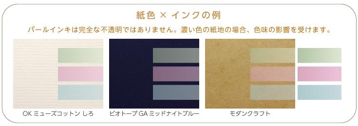 パールインキは完全な不透明ではありません。濃い色の紙地の場合、色味の影響を受けます。