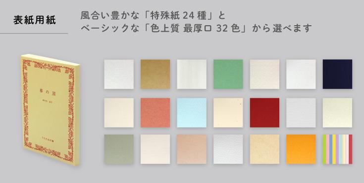 表紙用紙は風合い豊かな「特殊紙」とベーシックな「色上質」から選べます