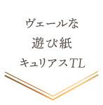 ヴェールな遊び紙「キュリアスTL」
