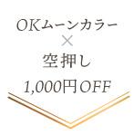 「OKムーンカラー×空押し」1,000円OFF!