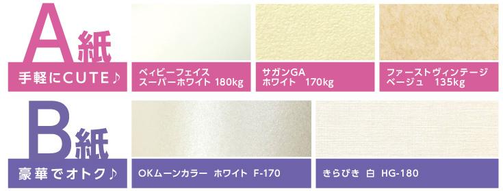 A紙ベィビーフェイススーパーホワイト180kg、サガンGAホワイト170kg、ファーストヴィンテージベージュ135kg、B紙OKムーンカラーホワイトF-170、きらびき白HG-180
