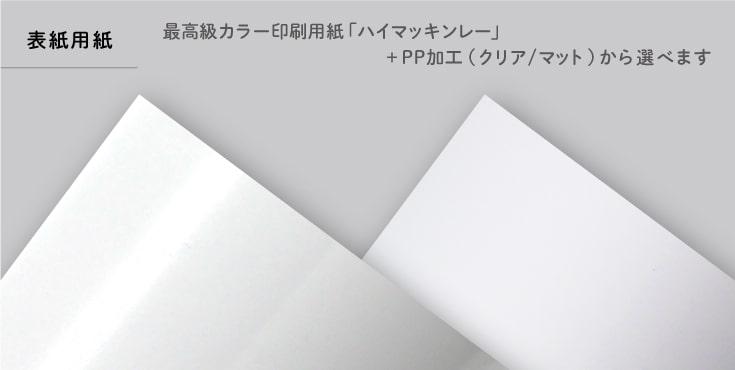 表紙用紙は最高級カラー印刷用紙「ハイマッキンレー」+PP加工(クリア/マット)から選べます
