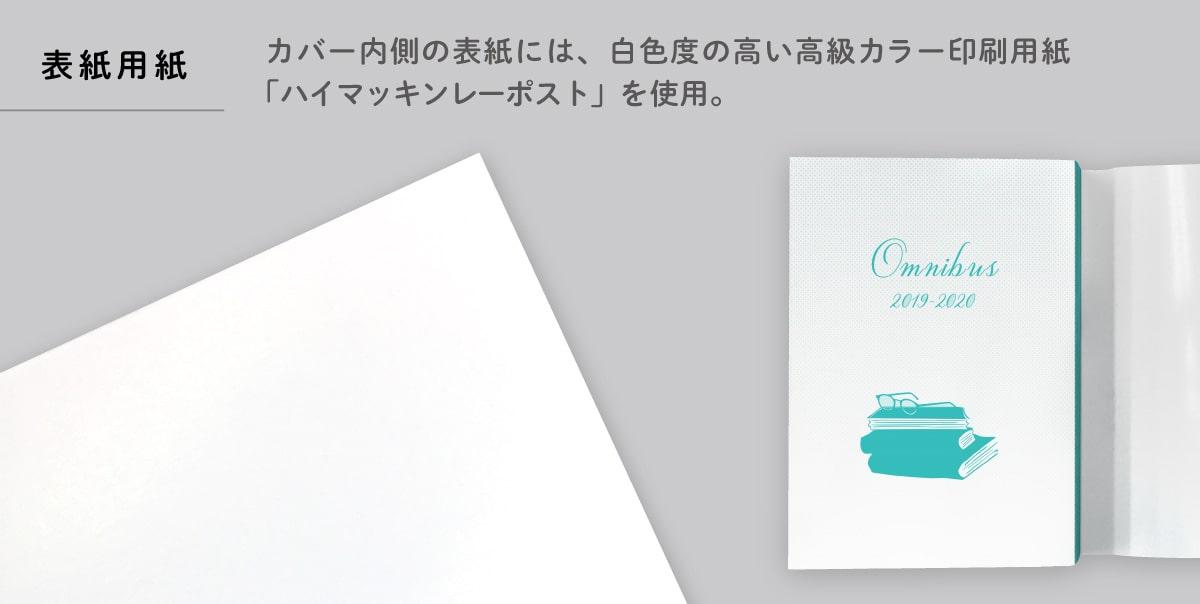表紙用紙は白色度の高い高級紙「ハイマッキンレーポスト」を使用