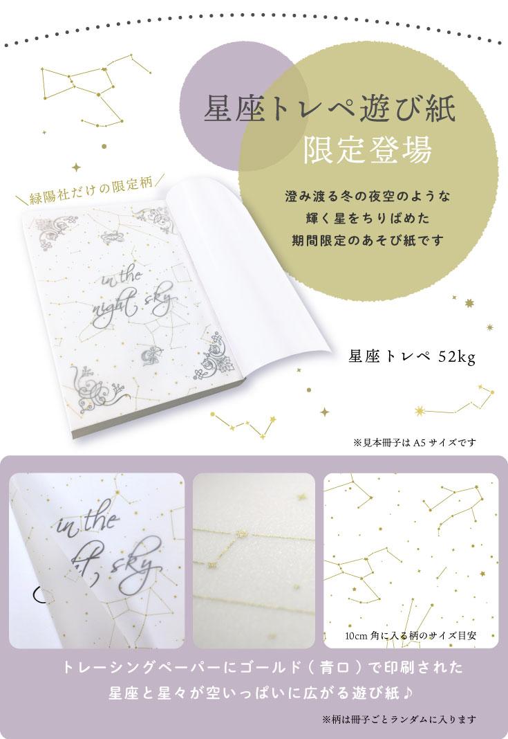 星座トレペ遊び紙&冬の遊び紙