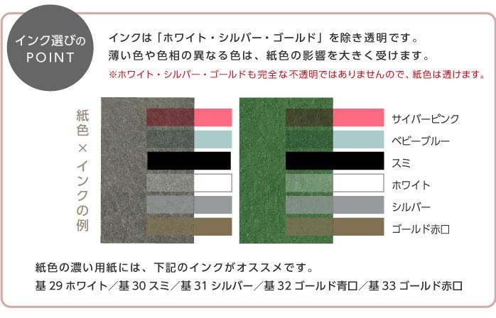 インクは「ホワイト・金・銀」を除き透明です。薄い色は紙色の影響を大きく受けます。 ※ホワイト・金・銀も完全な不透明ではありませんので、紙色は透けます。 紙色の濃い用紙には、下記のインクがオススメです。 基26ブルーブラック/基30スミ/基31シルバー/基32ゴールド青口/基33ゴールド赤口 ※ホワイト・シルバー・ゴールドも完全な不透明ではありませんので、紙色は透けます。
