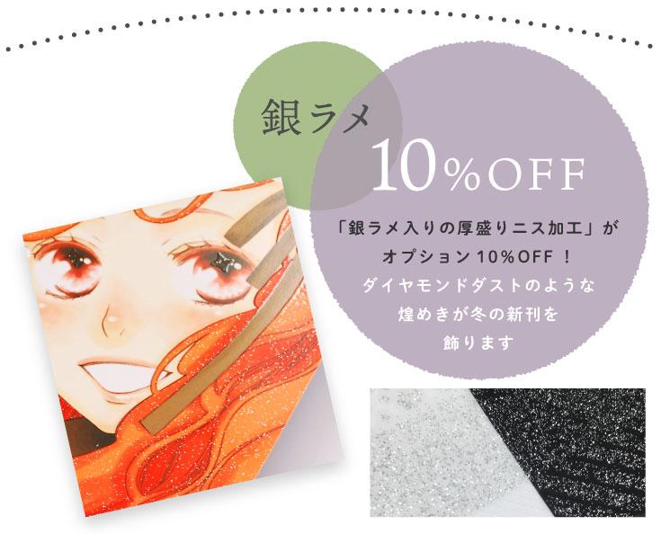 銀ラメ10%OFF