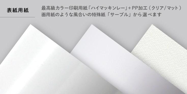 最高級カラー印刷用紙「ハイマッキンレー」+PP加工(クリア/マット)、画用紙のような風合いの特殊紙「サーブル」から選べます
