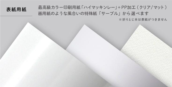 表紙用紙は最高級カラー印刷用紙「ハイマッキンレー」+PP加工(クリア/マット)、画用紙のような風合いの特殊紙「サーブル」から選べます。折とじ本には表紙がつきません