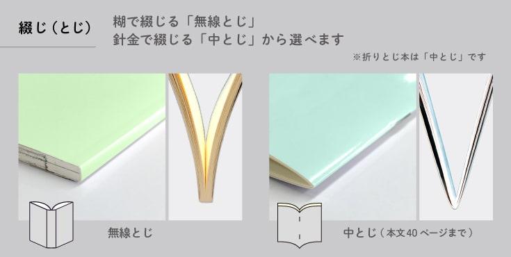 綴じは糊で綴じる「無線とじ」針金で綴じる「中とじ」から選べます。折とじ本は「中とじ」です。