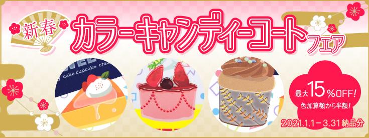 新春カラーキャンディーコートフェア