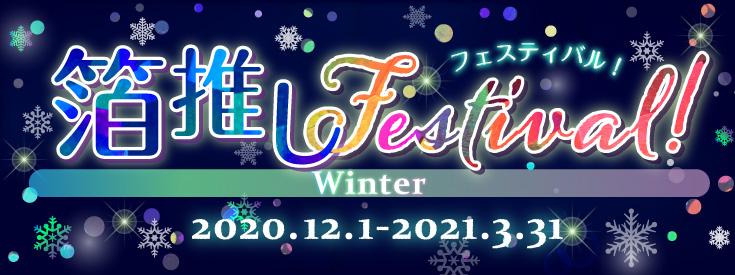 箔推し Festival!Winter