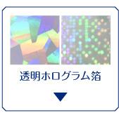 透明ホログラム箔 ジュエリー・イルミネーション