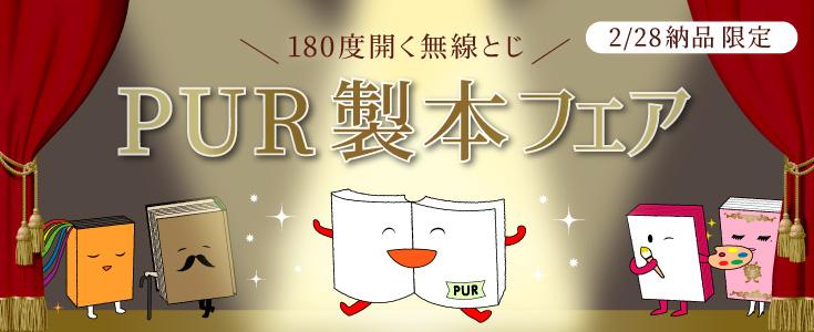 2/28納品限定・PUR製本フェア