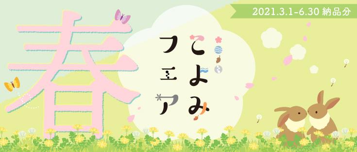こよみフェア 春