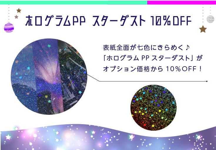 ホログラムPPスターダスト10%OFF!オーロラのように七色に輝く「ホログラムPPスターダスト」がオプション価格から10%OFF!