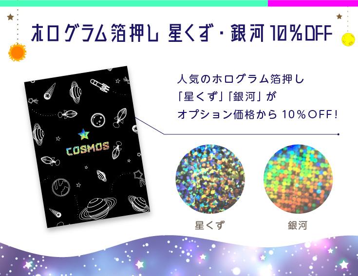 ホログラム箔押し 星くず・銀河10%OFF!人気のホログラム箔押し「星くず」「銀河」がオプション価格から10%OFF!
