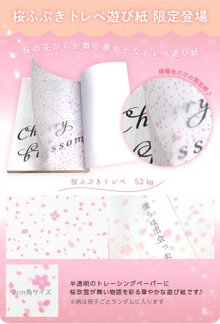 桜ふぶきトレペ遊び紙52kg 桜の花びらが舞う華やかなトレペ遊び紙 半透明のトレーシングペーパーに桜吹雪が舞い物語を彩る華やかな遊び紙です♪※柄は冊子ごとランダムに入ります