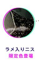 「ラメ入りニス」限定色登場