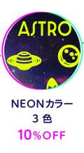 「NEONカラー」3色10%OFF