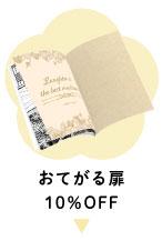 「おてがる扉印刷」 10%OFF!