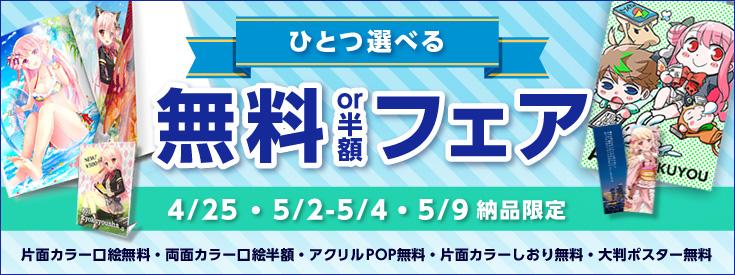 4/25・5/2-5/4・5/9納品限定!『ひとつ選べる 無料or半額フェア』