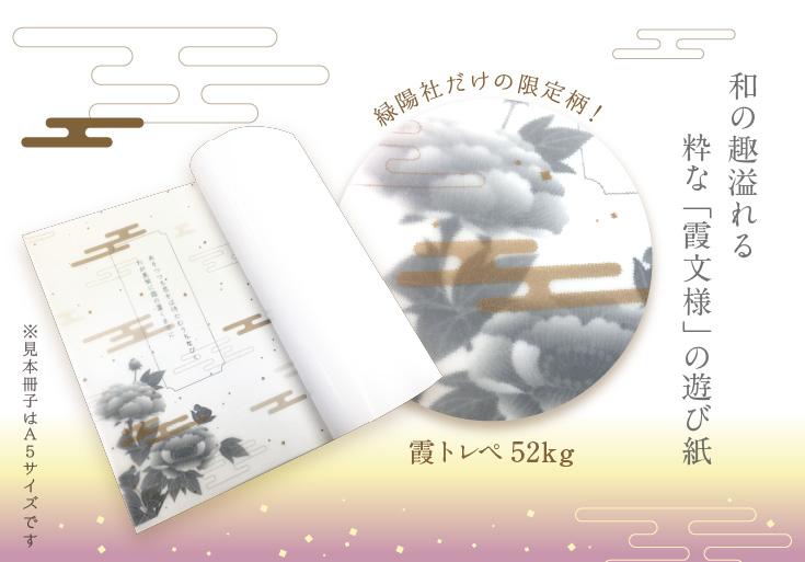 和の趣溢れる   粋な「霞文様」の遊び紙。霞トレペは緑陽社だけの限定柄!
