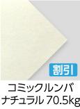 【割引用紙】「コミックルンバ ナチュラル 70.5kg」(紙厚:0.113mm) ラフな質感の中質紙です。上質90kg並みの厚さとコミック紙の軽さを備えており、ページ数の多い本におすすめです。