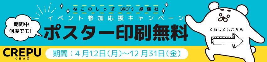 CREPU[くるっぷ]に登録のユーザー様にポスター印刷無料特典!